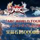 Cygame、『グランブルーファンタジー』で宝晶石3000個をプレゼント! 「ARC WORLD TOUR 2020」のメインタイトルに決定!
