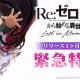 セガ、『リゼロス』のリリース1ヶ月を記念した緊急特番を本日21時より配信 小林裕介さん、植田佳奈さんが出演