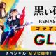 パールアビス、PC版『黒い砂漠』が公開した「GLAY」とのコラボムービーが450万回再生を突破! 3つのコラボイベントがスタート