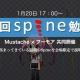 フーモア、2Dアニメーションツール「Spine」の勉強会を1月20日17時より共同開催