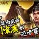 マイティゲームス、『天下統一オンライン』でサービス開始7周年を記念した「シリーズ累計7周年記念キャンペーン」を実施