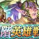 任天堂、『ファイアーエムブレムヒーローズ』でスペシャルマップに神階英雄戦「力の神 ドーマ」が登場 「神階英雄召喚イベント」も開催