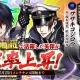 DMM GAMES、『一血卍傑-ONLINE-』で虹英傑「ヤマトタケル・ササキコジロウ」の確率上昇実施を含むアップデートを実施