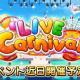 バンナム、『デレステ』でイベント「LIVE Carnival」を8月31日12時より開催 新曲「Go Just Go!」が登場!
