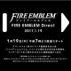 任天堂、「FIRE EMBLEM Direct 2017.1.19」を1月19日7時より放送することを発表 スマホ向け『ファイアーエムブレム』の情報も