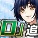 ベクター、『東京ダンジョンRPG ひめローグっ!』で新ワールド「イケブクロ」を実装、メインストーリも追加に