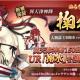 XiimoonとRejet、「AGFあおぞらマルシェ」で『剣が刻』の一周年の記念グッズを販売! ゲーム内では新登場武者「掬水」「日輪」ピックアップを開催!