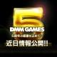 DMM GAMES、サービス開始5周年を記念したティザーサイトを公開