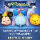 LINE、『LINE:ディズニー ツムツム』で「サマーツムツムくじ2019」開催!「カメラダンボ」「豆の木ミッキー」が入ったセレクトBOXも登場