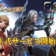 ガーラジャパン、スマホ向けハードコア3DアクションRPG『FOX-Flame Of Xenocide-』の正式サービスを開始! リリース記念5大キャンペーンを開催