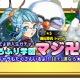 SUBETE、『HEROS FLICK〜光と陰の物語〜』で期間限定ガチャ「ヒロフリ学園 マジ卍!」の実装をメインとしたアップデートを実施