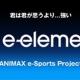 アニマックス、eスポーツ新規プロジェクト「e-elements」が延期していた大会をオンライン形式で再開