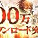 スクエニ、『サーヴァント オブ スローンズ』が累計100万ダウンロードを突破! 7月19日より記念キャンペーンを開催