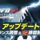 サイバード、『BFBチャンピオンズ2.0』で豪華プレゼントがもらえるGWログボを開始! アップデートでフォーメーションの特徴が明確に