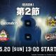 CyberZ、eスポーツプロリーグ「RAGE Shadowverse Pro League」第2節の対戦組み合わせと各選手の使用デッキを公開