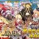 DMM GAMES、『かんぱに☆ガールズ』で「かんぱに☆コミックアンソロジー発売記念キャンペーン!」を開催 新キャラクターストーリーも追加