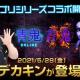 UUUMとGOODROID、『青鬼X』と『青鬼オンライン』で大食い系バラエティクリエイター「デカキン」とのコラボを開催中!