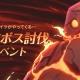 ゲームオン、『フィンガーナイツクロス』で「★6進化素材」が手に入るイベント「レイドボス討伐イベント」を開催