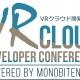 モノビット、CEDEC2016にて開催する「第一回VRクラウド開発者会議」のゲスト登壇者を発表