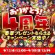 カヤック、『ぼくらの甲子園!ポケット』で4周年記念イベント「ありがとう!4周年大感謝祭」を12日より開催 毎日無料10連ガチャなどを実施
