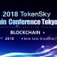 アソビモ、アジア最大級のブロックチェーンカンファレンス「TOKENSKY」の東京大会を共催へ