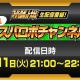 バンナム、スーパーロボット大戦生配信番組「生スパロボチャンネル」を12月11日21時より配信! 『スーパーロボット大戦DD』の最新情報も