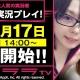 スーパーアプリ、『ライバルアリーナ VS』の実況生放送がシシララTVで本日14時より配信 実況動画「みかっちゃん」の挑戦!の最終結果も配信