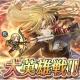 任天堂、『ファイアーエムブレム ヒーローズ』で大英雄戦「暗闇の狙撃手 クライネ」を開始!
