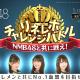 Netmarble、『リネージュ2 レボリューション』でNMB48メンバーが参加する「リネレボチャレンジバトル」を開催!