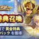 テンセント、『聖闘士星矢 ライジングコスモ』でGW特典召喚を開催! 10連で対象キャラ関連報酬を選んで貰える