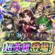 任天堂、『ファイアーエムブレム ヒーローズ』で超英雄召喚イベント「熱砂の国の秘祭」を開催!