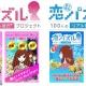 トムス、次世代パズルゲーム『恋パズル 100人のリアル彼氏プロジェクト』と『恋パズル 100 人のリアル彼女プロジェクト』Android版を配信開始