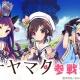 「ハナヤマタ」が『きららファンタジア』に参戦決定! 記念動画も公開へ