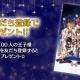 ジークレスト、『夢王国と眠れる100人の王子様』豪華賞品が当たるクリスマスプレゼントキャンペーンを開催 クリスマス限定壁紙プレゼントも実施