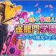 NCジャパン、『雀龍門M』で入学式イベント「目指せ主席入学!雀龍門学園物語」を開催!「一局戦」が三人打ちで再び登場