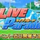 バンナム、『デレステ』でイベント「LIVE Parade」を5月31日15時より開催!