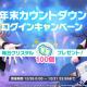 セガとCraft Egg、『プロジェクトセカイ』で最大600個のクリスタルがもらえる「年末カウントダウンログインキャンペーン」を開催!