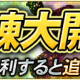 KONAMI、『プロ野球スピリッツA』で「試練大開放キャンペーン」を開催予告 30日15時より!