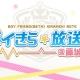 QualiArts、『ボーイフレンド(仮)きらめき☆ノート』の情報生放送番組の第4回目を「FRESH!」にて3月30日21時より放送