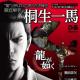 ぴあ、『龍が如く 桐生一馬ぴあ』を6月17日に発売 特典は『龍が如く ONLINE』で使える クーポンガチャ券×10特典コード