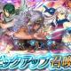 任天堂、『ファイアーエムブレム ヒーローズ』でピックアップ召喚イベント「戦渦の連戦+ ボーナスキャラ」を開始 ミカヤ、サザ、ニケをピックアップ