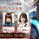 Yostar、「アークナイツ公式生放送 秋のスペシャル」を22日20時より配信 チェン役の石上静香さん、公式コスプレイヤーの伊織もえさんがゲストに