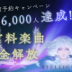 COLLESTA、音楽ゲーム『STELLIGHTS』の事前登録者数が6000人を突破 事前登録者は全有料楽曲を解放して遊べるように!