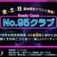 テンセントゲームズ、『コード:ドラゴンブラッド』で週末限定パーティ・イベント「No.95クラブ」を開催!