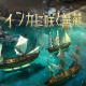BBGame、『大航海ユートピア』で大型アップデート「インカに咲く薔薇」を実施