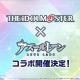 【速報】『アイドルマスター』x『アズールレーン』のコラボ決定! 詳細は7月中旬の生放送で明らかに