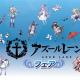 A3、『アズールレーン』フェアを池袋パルコ、ソフマップ名古屋駅西店、ソフマップなんば店ザウルス1で4月27日より開催