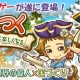 コロプラ、ケイブ提供による箱庭育成型ソーシャルゲーム『くにつく』を「コロプラ」で配信開始
