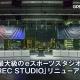 CyberZ、国内最大級のeスポーツスタジオを完備した 「OPENREC STUDIO」をリニューアルオープン!