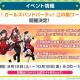 ブシロードとCraft Egg、『ガルパ』聖地でラリーイベント「江ノ島ワールドラリー」の開催を決定!